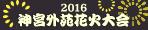 2016神宮外苑花火大会