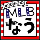 水次祥子の「MLB 書かなかった取材ノート」