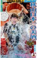 ソフトバンク日本一特集号を1日から発売 - プロ野球ニュース