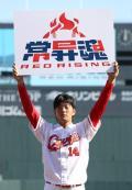 広島「常昇魂」来季キャッチフレーズ - プロ野球ニュース