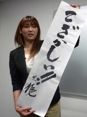 天龍源一郎の画像 p1_24