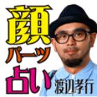 渡辺孝行の顔パーツ占い