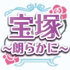 宝塚 ~ 朗らかに ~