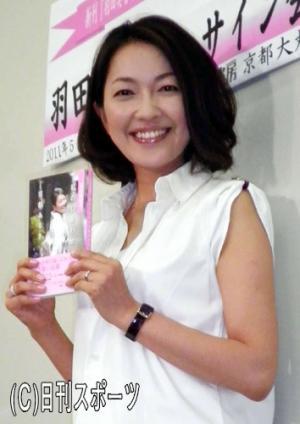 羽田美智子