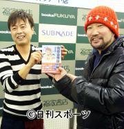 河本準一(左)は木村祐一のサプライズ登場にびっくり(撮影・斎藤暢也)