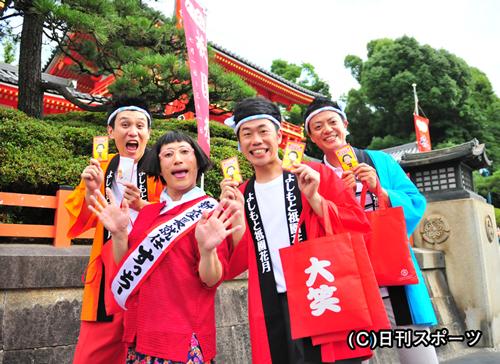 新喜劇新座長すっちー祇園であいさつ回り - お笑いニュース : nikkansports.com