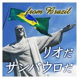 リオだサンパウロだYeah from Brazil