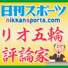 日刊スポーツ リオ五輪評論家 /