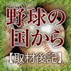 野球の国から 高校野球編(取材後記)