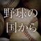 野球の国から 高校野球編