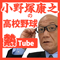 小野塚康之の高校野球熱Tube