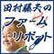 田村藤夫のファームリポート