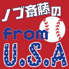 ノブ斎藤のfrom U.S.A