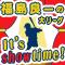 福島良一の大リーグ It's showtime!
