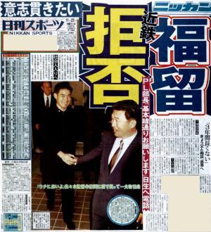 95年11月23日付の日刊スポーツ東京版1面