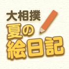 夏の絵日記