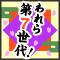 われら第7世代!~演歌・歌謡曲のニューパワー~
