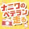ナニワのベテラン走る〜ミナミヘキタヘ〜