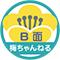 B面★梅ちゃんねる