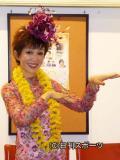 うつみ宮土里2年連続ハワイアンショー - 芸能ニュース