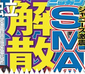 「SMAP解散」を報じる1月13日付日刊スポーツ1面