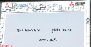 デビュー20周年イベントに寄せたglobeのボーカル、KEIKOの音声メッセージが公開された(撮影・小沢裕)
