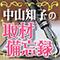 中山知子の取材備忘録