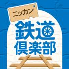 ニッカン鉄道倶楽部