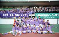藤枝東V24度目全国切符/高校サッカー