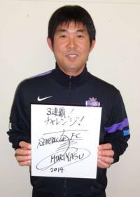 広島森保監督3連覇へ常勝軍団作りたい