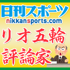 日刊スポーツ リオ五輪評論家