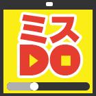 ミスDO(三須記者 リオ発リポート) /