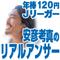 年俸120円Jリーガー安彦考真のリアルアンサー