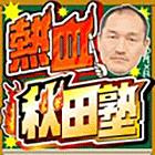 熱血秋田塾