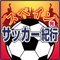スペイン発サッカー紀行