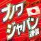 ブノワジャパン通信