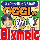 OGGIのOh! Olympic