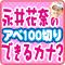 永井花奈のアベ100切りできるカナ?